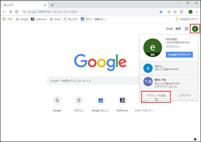 画像: Gmailアドレスを持っていない、あるいは新たに作りたいときは、右上の丸いアイコンをクリックして「アカウントを追加」を選び、画面の指示に従って進むと取得できる。