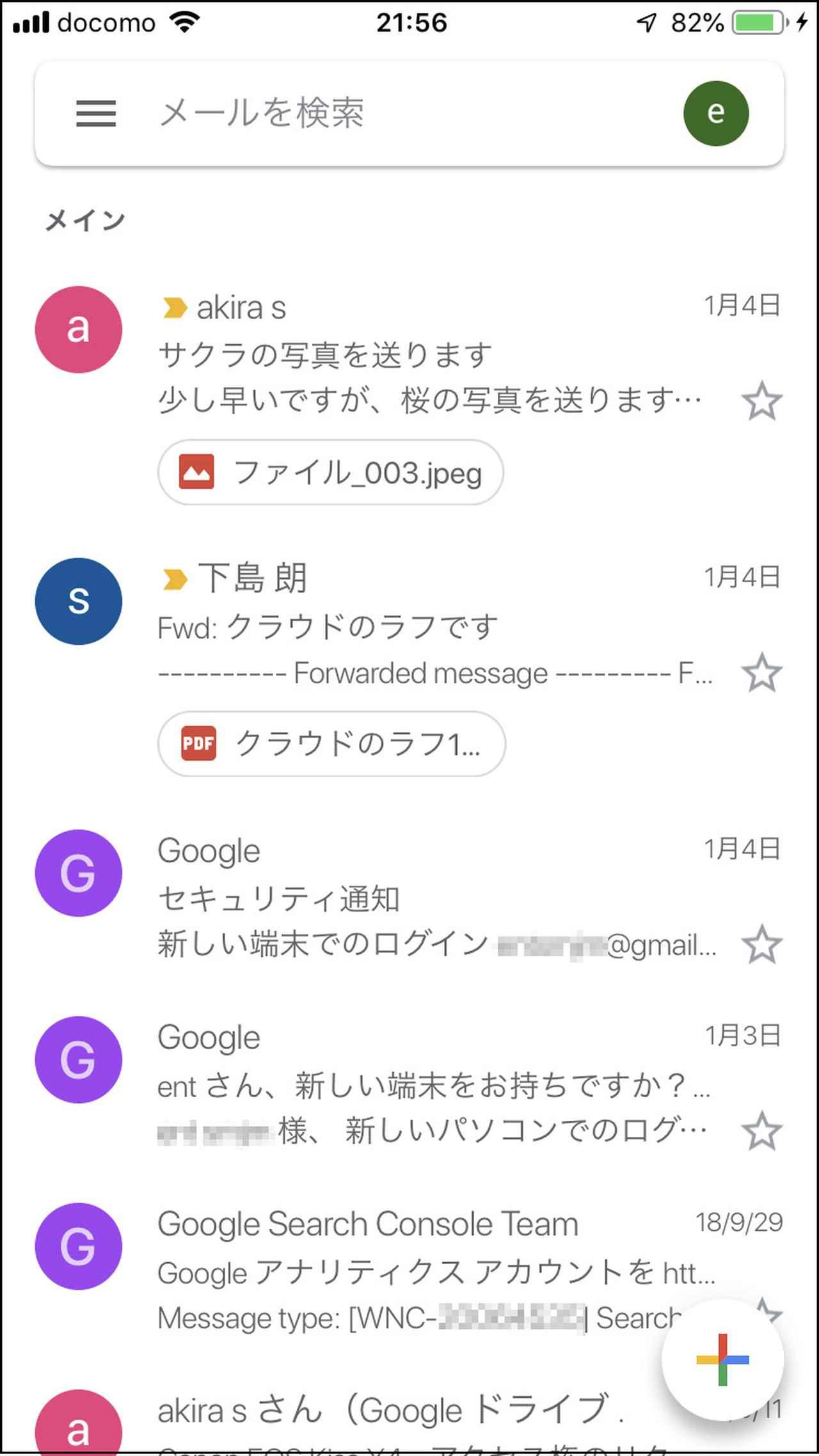 画像: iPhoneのGmailアプリにGoogleアカウント(Gmailアドレス)を設定して、Gmailの受信画面を開いたところ。上記、2番目の画像と同じ内容が表示されている。