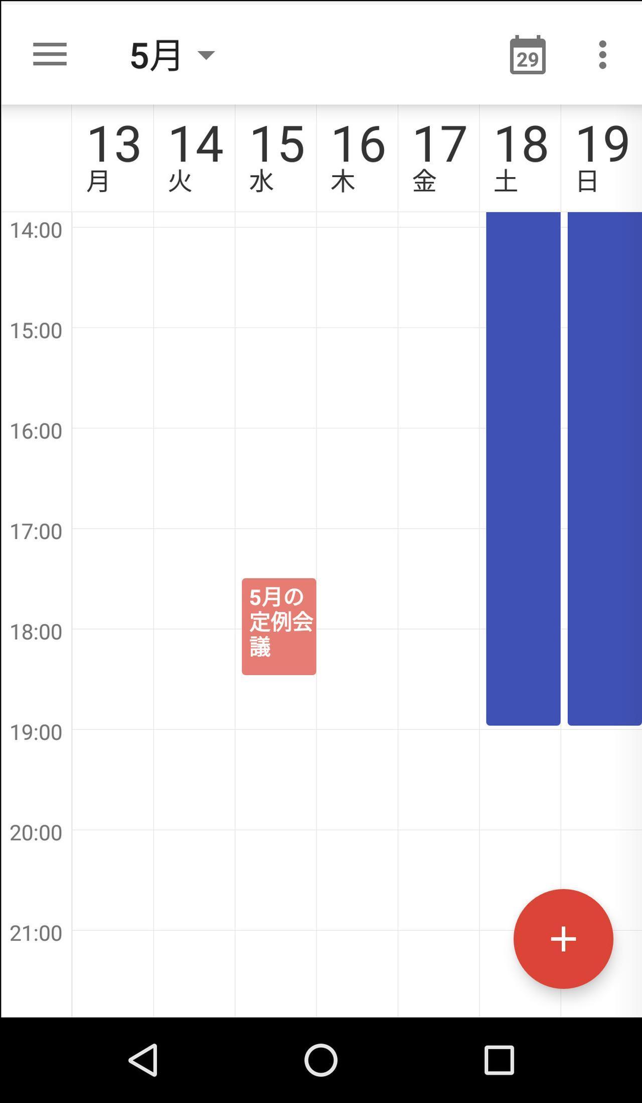 画像: こちらは、AndroidスマホのGoogleカレンダーアプリで見たところ。同じ予定が登録されている。