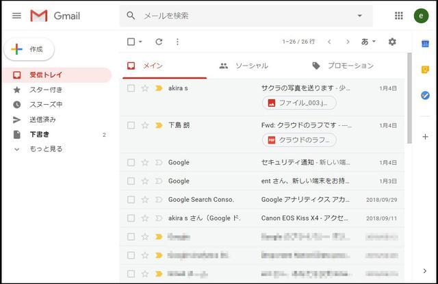 画像: Gmailの画面が開いた。同じGmailアドレスを使っているスマホで送受信した内容を、パソコンで見ることができる。もちろん、この画面でメールの送受信も可能。