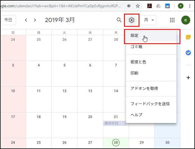 画像: フライトやレストランなどの予約が自動的にGoogleカレンダーに追加されるようにするには、Googleカレンダーの「歯車」から「設定」を選ぶ