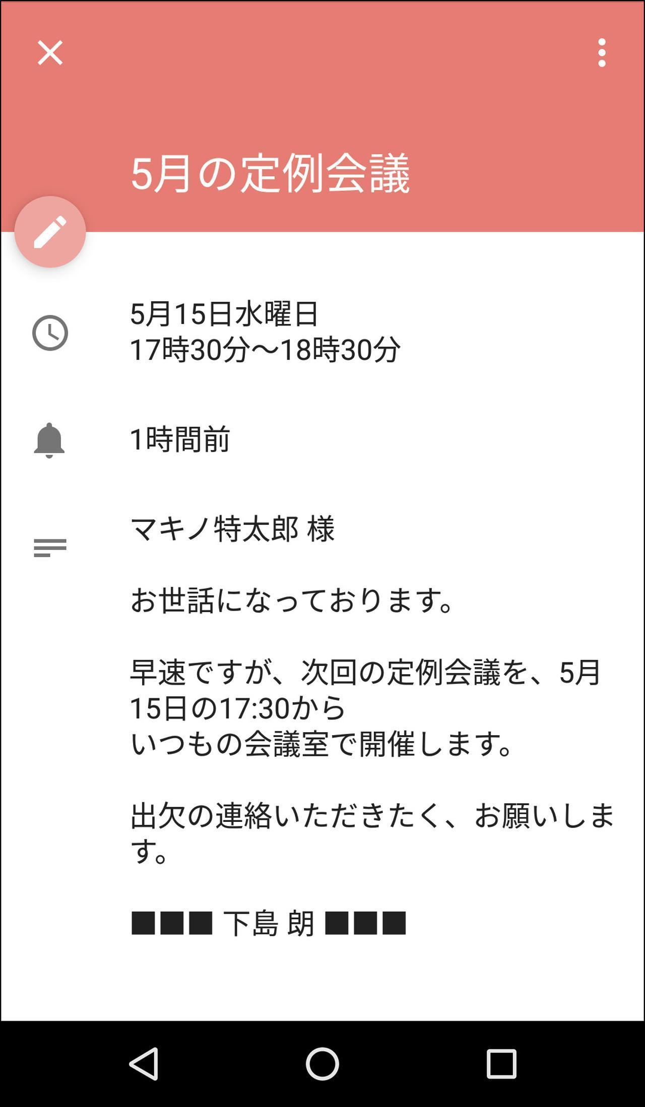 画像: 予定をタップすると、詳細を確認できる。Gmailの本文も読むことができる。