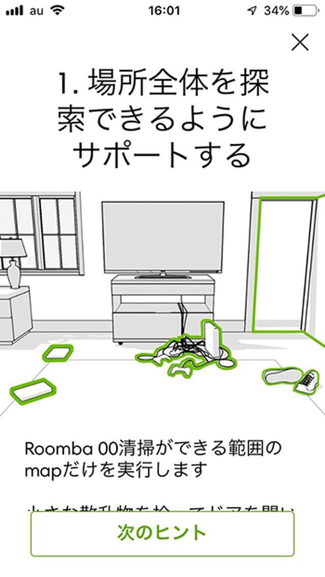 画像: iRobotアプリ「iRobot」で、ルンバを設定するときに出る画面。