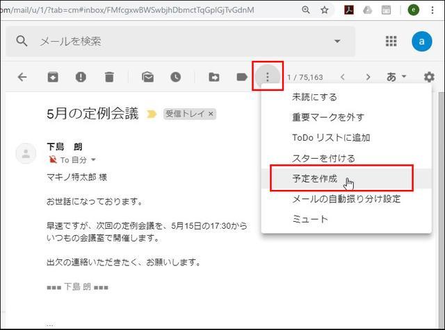 画像: まず、Gmailで、予定として登録したい内容が記載されたメールを開く。そして、画面上部の「縦3点マーク」から「予定を作成」を選ぶ。