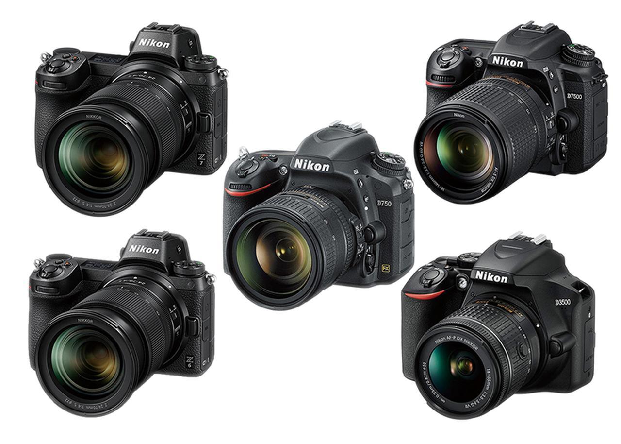 画像: 左上:Z7、左下:Z6、中央:D750、右上:D7500、右下:D3500