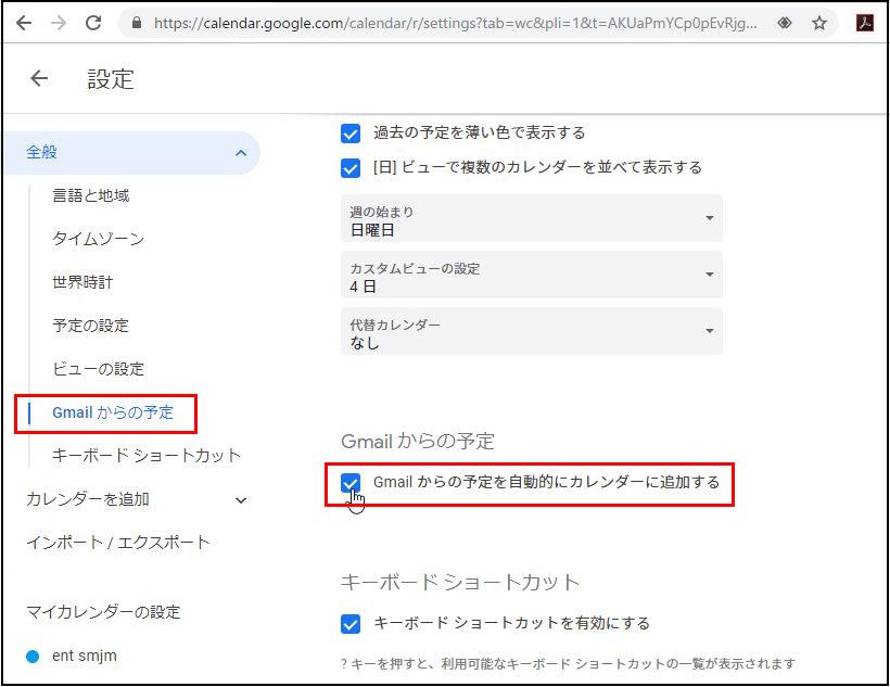 画像: 「設定」画面の左側で「Gmailからの予定」を選び、「Gmailからの予定を自動的にカレンダーに追加する」にチェックを付けておく。