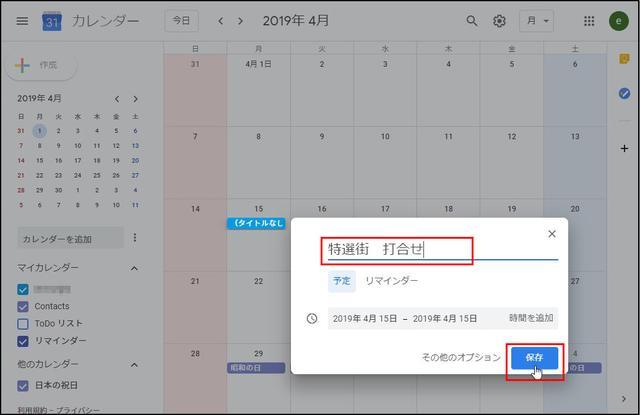 画像: 予定を入れたい日の枠をクリックすると入力画面がポップアップ表示される。最低限、「タイトルと日時を追加」の欄に予定のタイトルを記入して「保存」を押す。