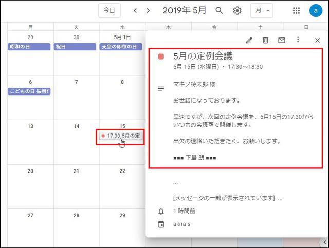 画像: Googleカレンダーを確認すると予定が入ったのがわかる。予定項目をクリックすると内容を見ることができる。メールの件名や本文が入っているので、自分で書き写さなくても詳細を確認できて便利。