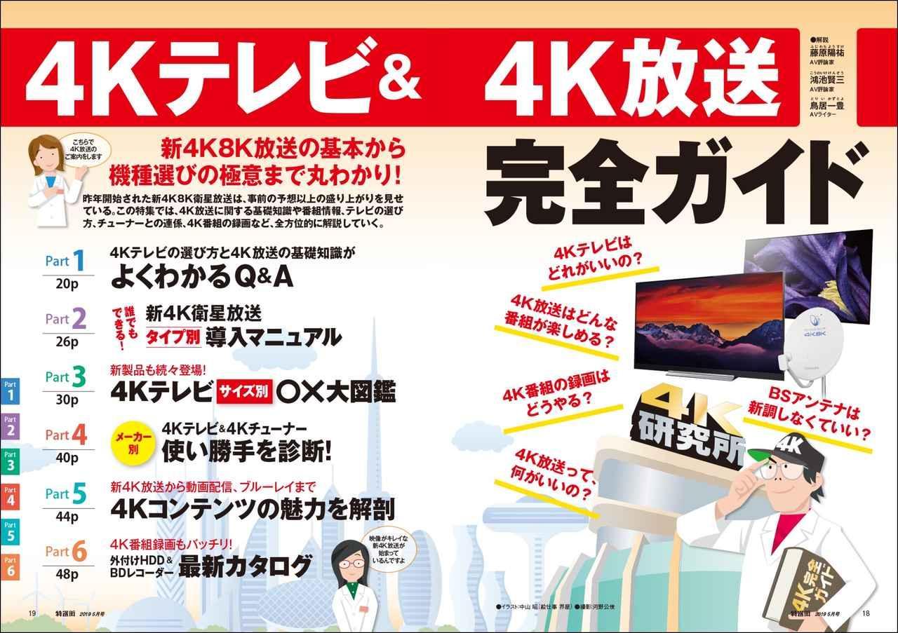 画像3: 「4Kテレビ&4K放送」を完全ガイド 特選街5月号が発売!