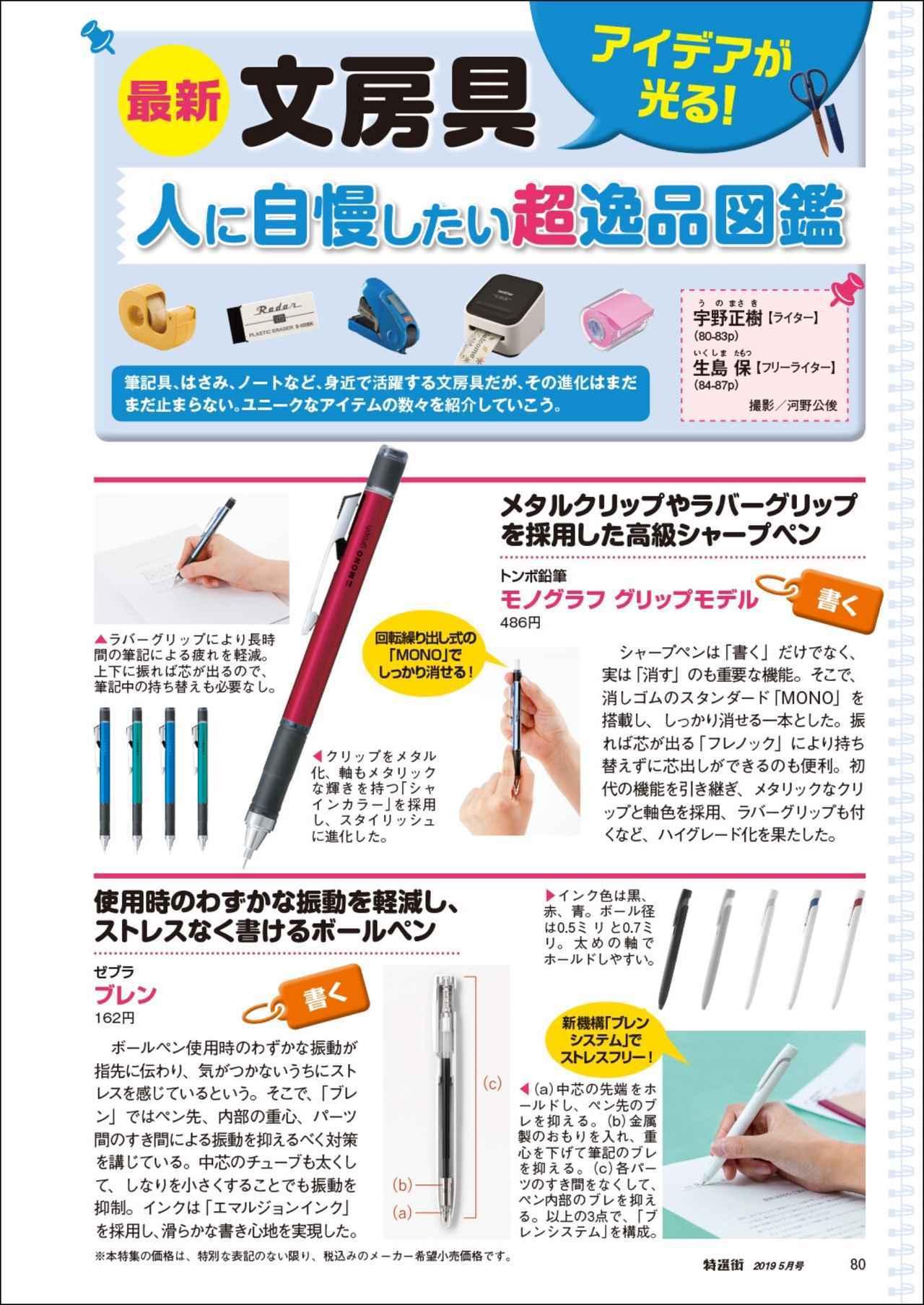 画像5: 「4Kテレビ&4K放送」を完全ガイド 特選街5月号が発売!