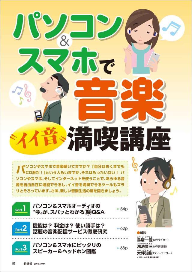 画像4: 「4Kテレビ&4K放送」を完全ガイド 特選街5月号が発売!