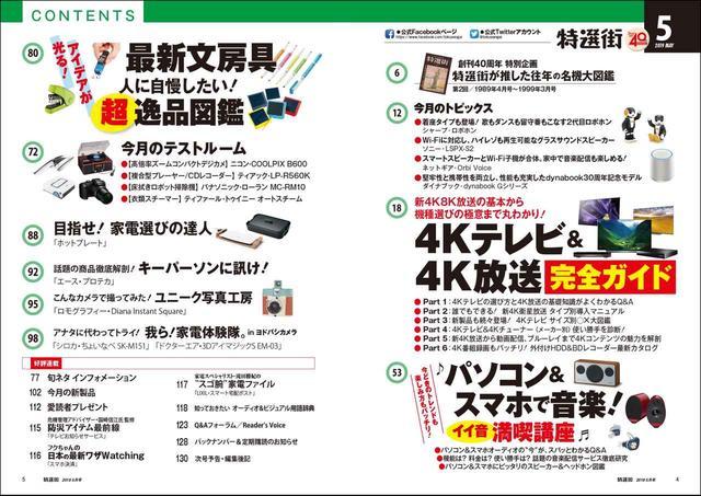 画像1: 「4Kテレビ&4K放送」を完全ガイド 特選街5月号が発売!
