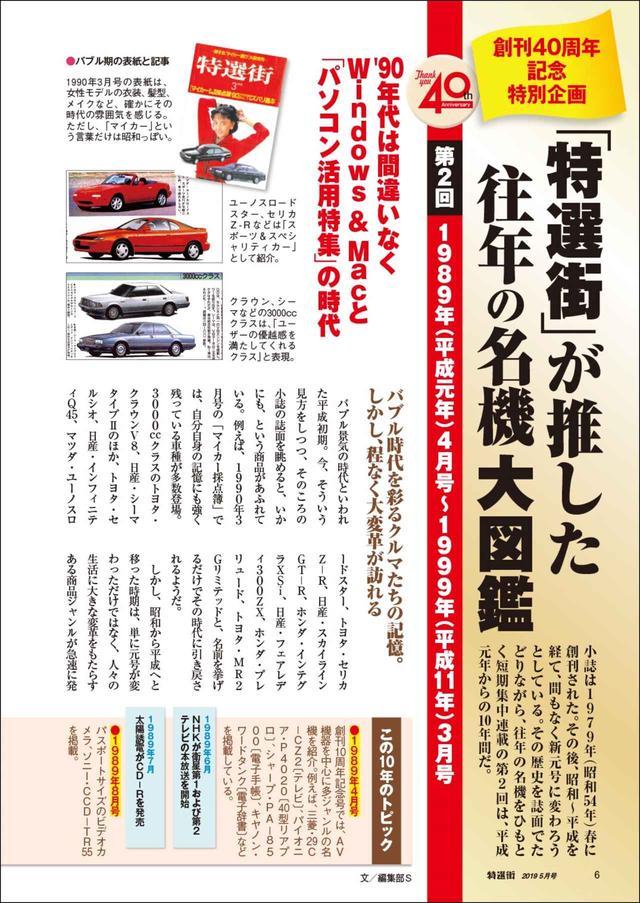 画像2: 「4Kテレビ&4K放送」を完全ガイド 特選街5月号が発売!