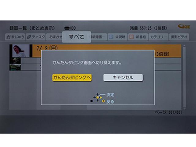 画像11: 【VHSをDVDにデジタル化】昔のビデオテープや8ミリをデータ化・ダビング保存する方法