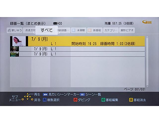 画像9: 【VHSをDVDにデジタル化】昔のビデオテープや8ミリをデータ化・ダビング保存する方法