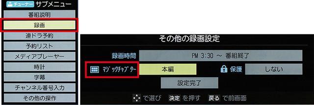 画像: 連係操作とは直接関係ないが、東芝チューナーの録画機能は、かなり充実している。チューナーのリモコンに「録画」ボタンはないものの、サブメニューの操作で視聴中番組のダイレクト録画が可能(左の写真)。また、今回のチェック機で唯一、4K番組の自動チャプター分割(マジックチャプター)に対応(右の写真)。