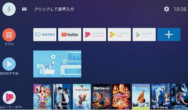 画像: AndroidTV搭載で、テレビ放送の視聴のほか、動画配信サービスなども楽しめる。単体チューナーとしてはなかなか高機能だ。