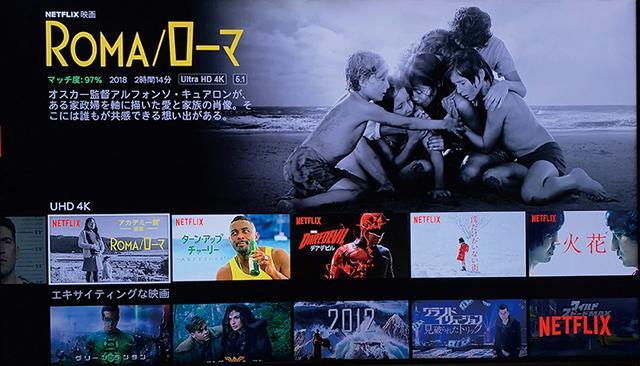 画像: 「Netflix」は、自社制作のオリジナル作品に注力していて、娯楽作品から作家性の強いものまで幅広いラインアップをそろえている。日本製の4K作品も多い。