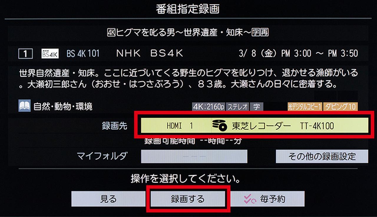画像: EPGからの録画予約では、テレビ側の外付けHDD、4Kチューナー側の外付けHDDのどちらも録画先として選択可能。