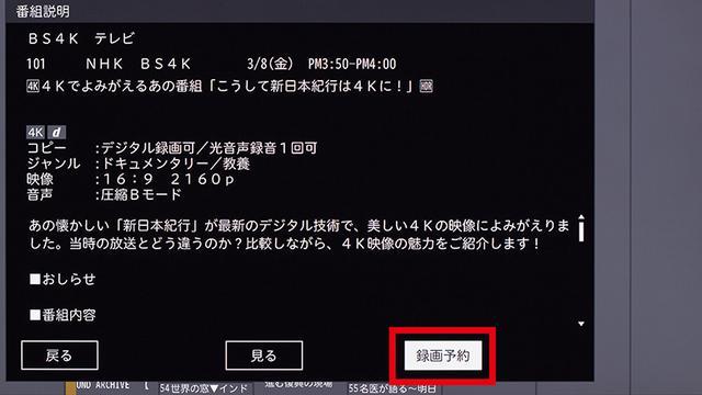 画像: シャープと同様、テレビのリモコンを使って、チューナー側に接続したHDDを録画先とする録画予約の操作が可能。