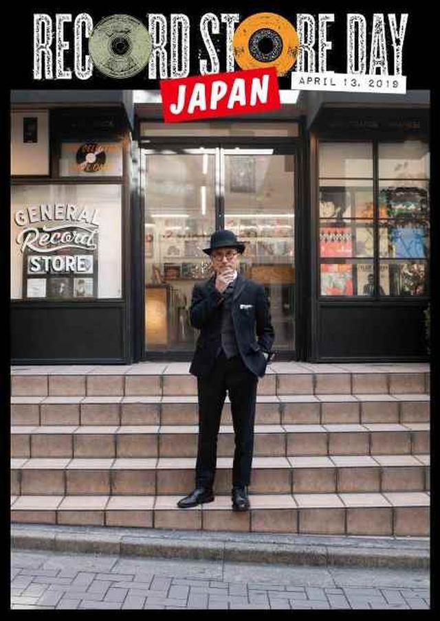 画像: 毎年4月第3土曜日に開催されるレコード・ストア・デイ。2019年のオフィシャルアンバサダーは高橋幸宏氏。 recordstoreday.jp