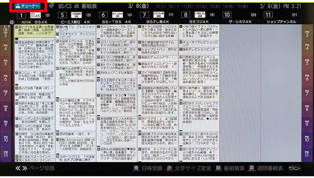 画像: EPGは左上に「チューナー」の表示があり、識別可能。EPGなどの操作はテレビ用ではなく、チューナーのリモコンを使う。
