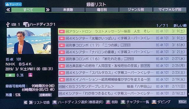 画像: 4Kチューナー(東芝・TT-4K100)にUSB HDDを接続し、録画済み番組のリストを表示させたところ。未再生のものは「NEW」というマークが付く。