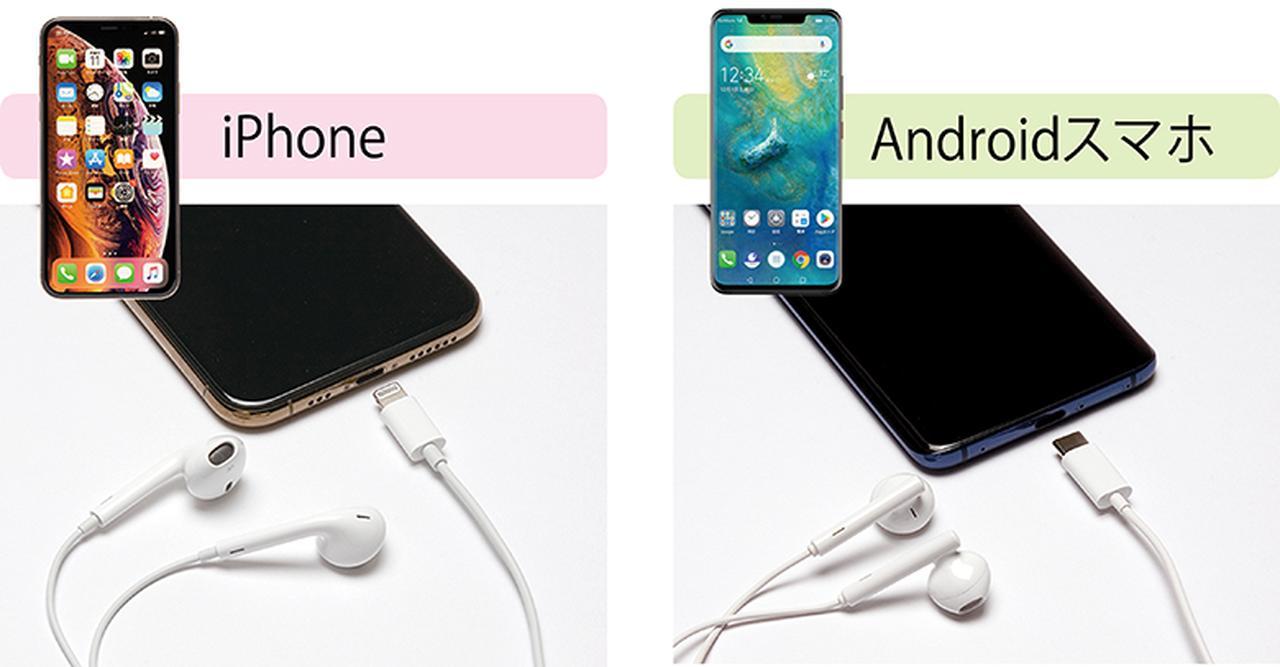 画像: 最新のスマホはイヤホン端子が省略され、iPhoneならLightning端子、AndroidならUSB-C端子のデジタル接続を行うヘッドホンを付属するものが多い。今後、さらに買い足すなら、ブルートゥースタイプを選ぶのがいいだろう。