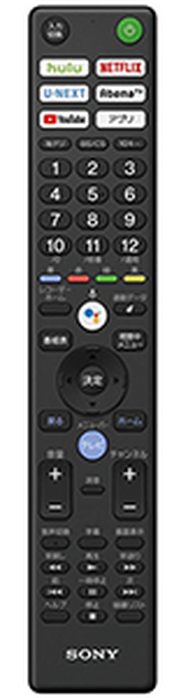 画像: A8FやZ9Fと同じリモコンで、中央に音声検索が可能な「Googleアシスタント」ボタンを配置している。