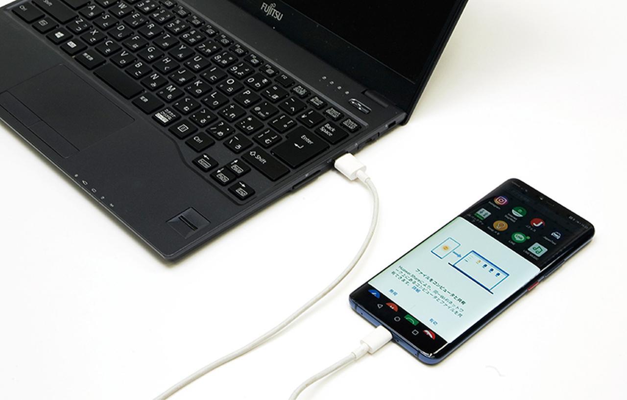 画像: スマホへハイレゾ音源を転送するには、パソコンとスマホをUSBケーブルで直接つないで行う。