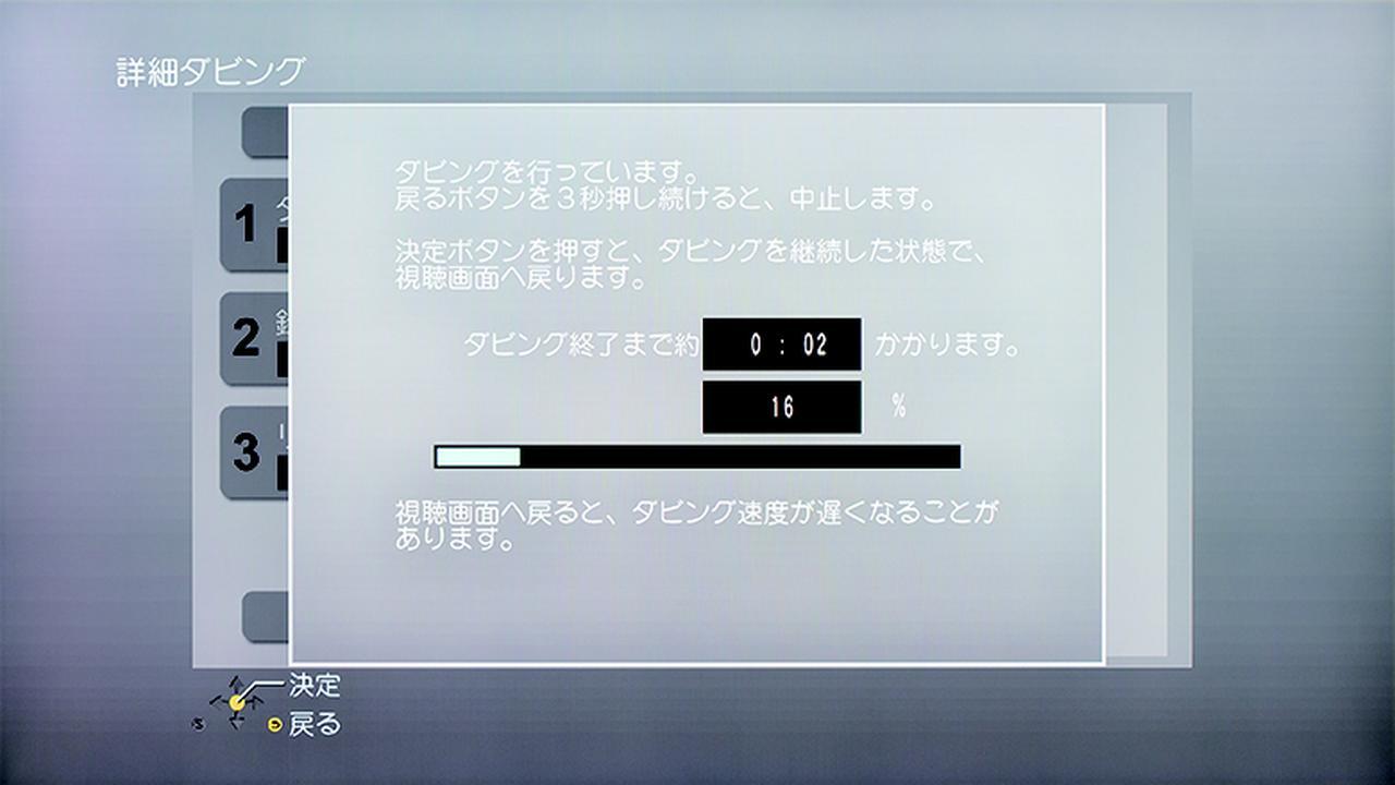 画像: パナソニック機は、BDへダビングした4K放送の番組を内蔵HDDへ書き戻すムーブバックも可能。ダビングに関する機能においても高機能を誇っている。