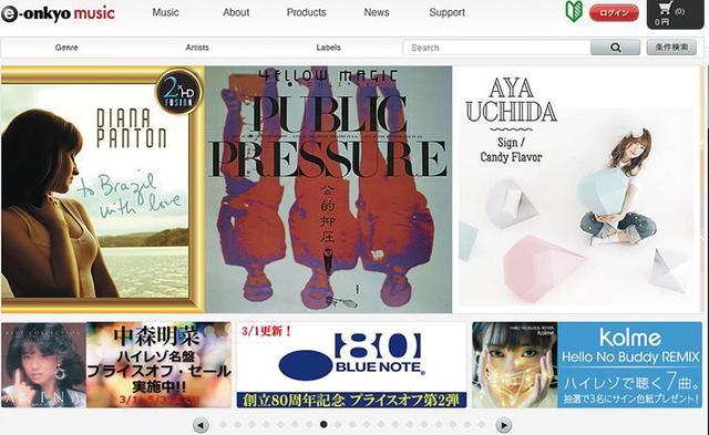 画像: ハイレゾ音源はディスクメディアなどではほとんど流通していないので、配信サイトでダウンロード購入する。このサイトは、全販売音源がハイレゾだ。