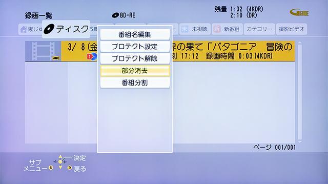 画像: パナソニック機では、BDにダビングした4K放送番組の部分消去や番組分割といった編集が可能。4K番組の録画・再生機能の充実度はかなり優秀だ。