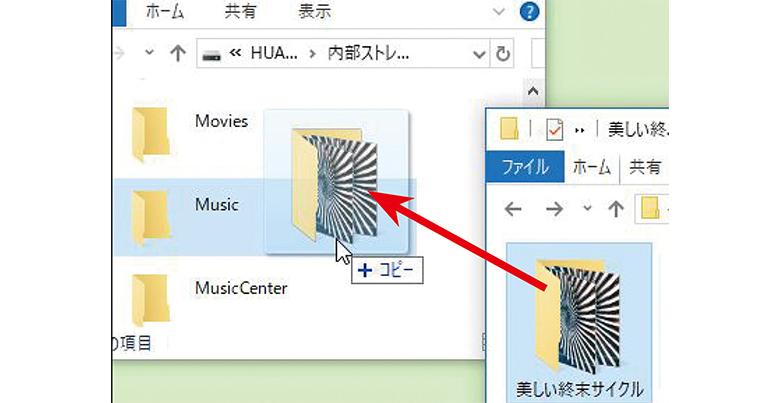 画像: 「Music Center for PC」にはスマホへの転送機能はないため、Windowsのエクスプローラーでスマホの「Music」フォルダーへコピーする。iPhoneの場合は、iTunesの「App」画面から行う。