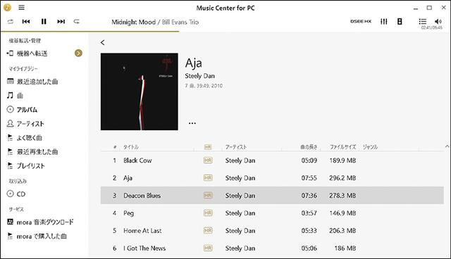 画像: FLACやDSDなど多彩なハイレゾファイルに対応し、「mora」でのハイレゾ音源購入も可能。従来の音源もDSEE HX機能で高音質に楽しめるプレーヤーアプリ。