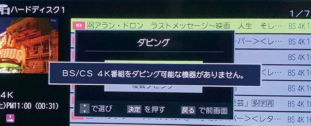 画像: 録画済み番組のリストで「ダビング」を選択すると、「BS/CS 4K番組をダビング可能な機器がありません」という警告が表示される。