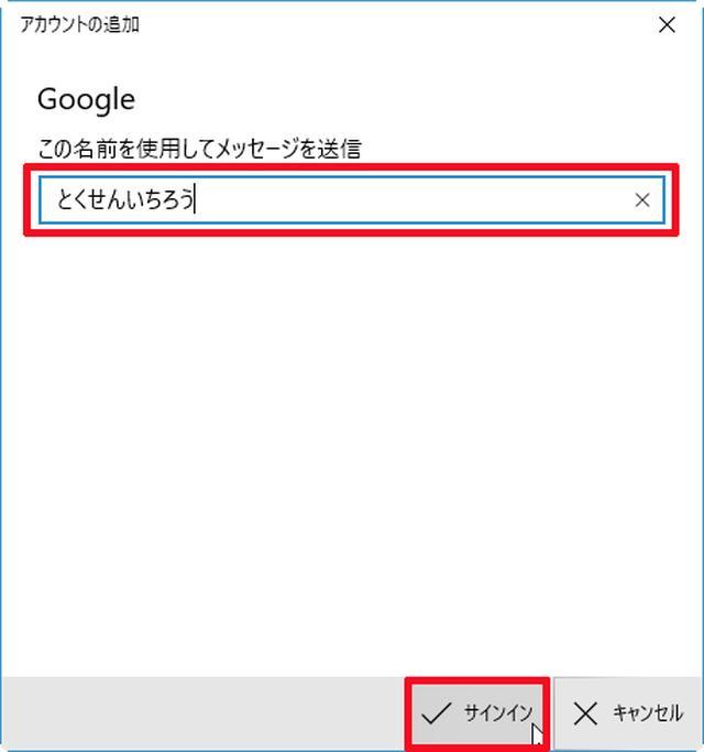 画像8: 10の「カレンダーアプリ」にGoogleカレンダーの予定を表示させる