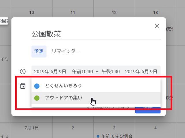 画像11: 共有カレンダーを設定する