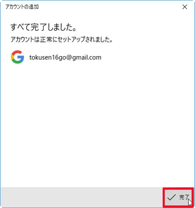 画像9: 10の「カレンダーアプリ」にGoogleカレンダーの予定を表示させる