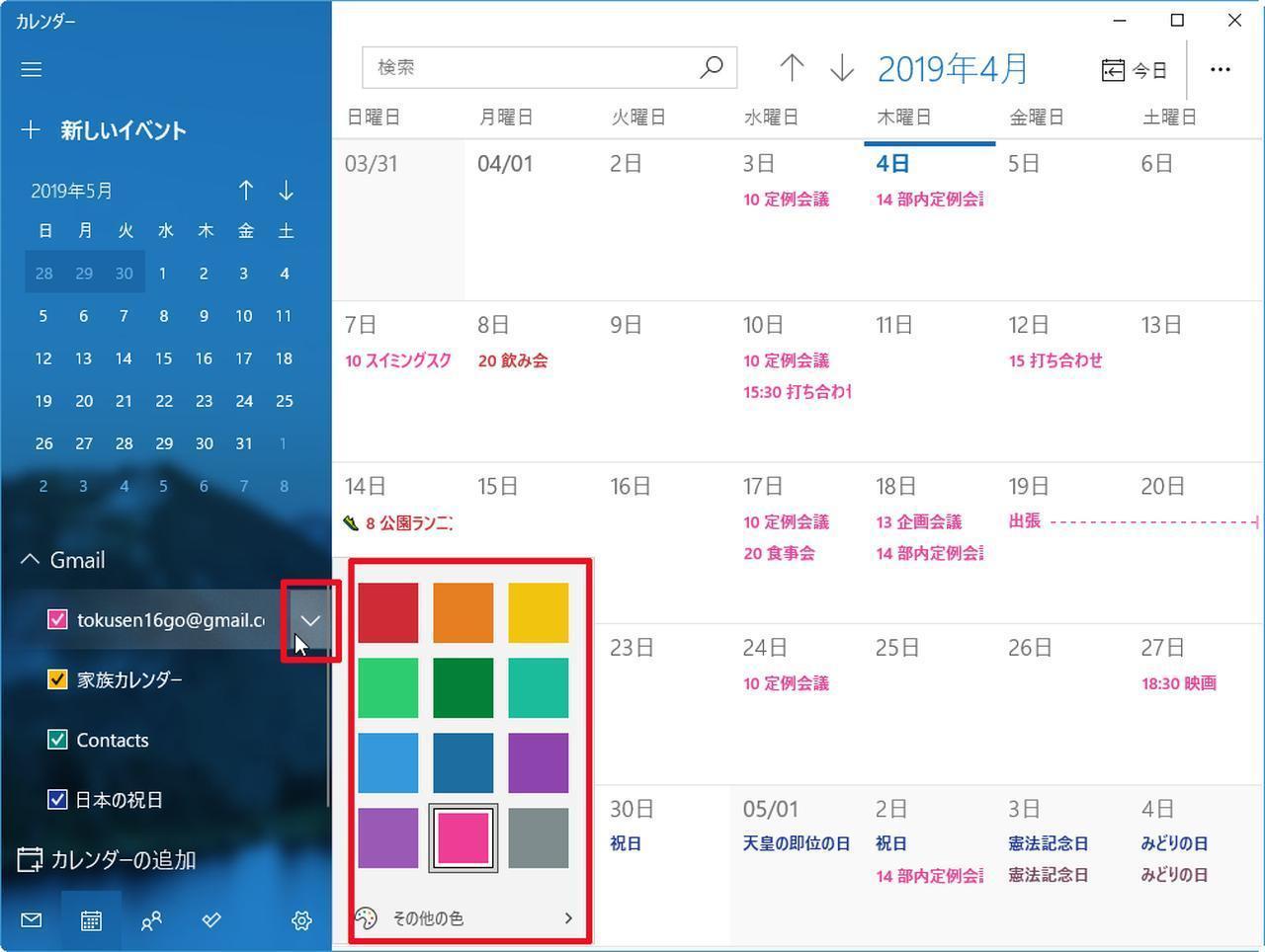 画像4: Googleカレンダーの予定を確認する