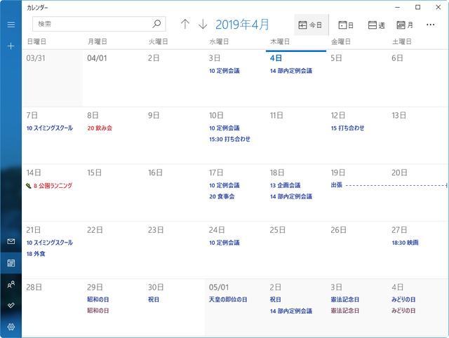 画像1: Googleカレンダーの予定を確認する