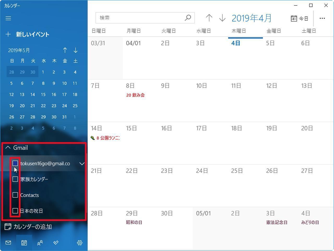 画像3: Googleカレンダーの予定を確認する
