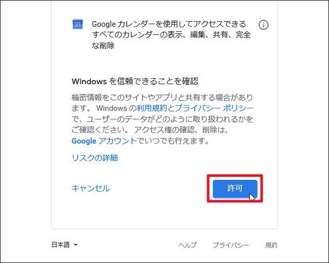 画像7: 10の「カレンダーアプリ」にGoogleカレンダーの予定を表示させる