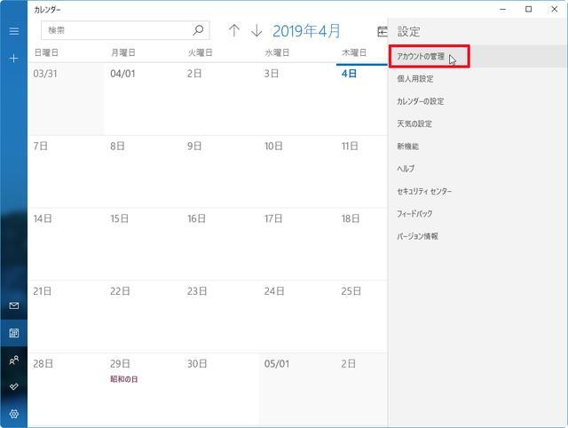 画像2: 10の「カレンダーアプリ」にGoogleカレンダーの予定を表示させる