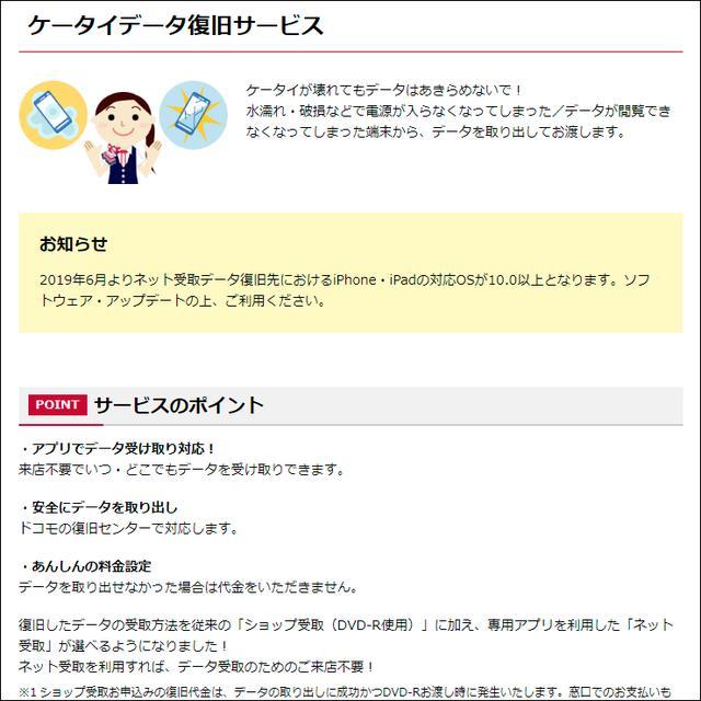 画像: ドコモの「ケータイデータ復旧サービス」は、壊れたスマホやケータイからデータを復旧してくれるサービスだ。 www.nttdocomo.co.jp