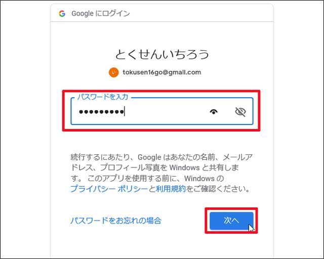 画像6: 10の「カレンダーアプリ」にGoogleカレンダーの予定を表示させる