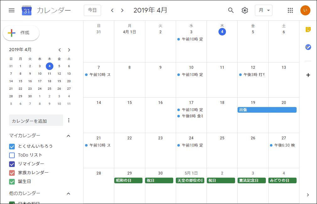 画像: カレンダーの表示スタイルを変更してみよう