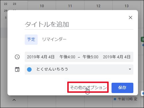edb93d85c2 2019【Googleカレンダー】の便利な使い方 共有方法と表示スタイル変更 ...
