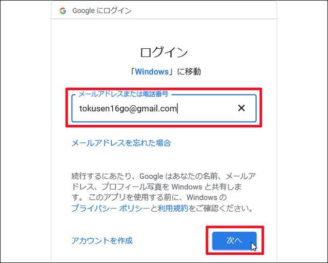 画像5: 10の「カレンダーアプリ」にGoogleカレンダーの予定を表示させる