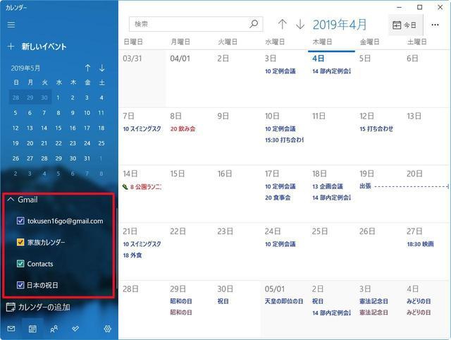 画像2: Googleカレンダーの予定を確認する